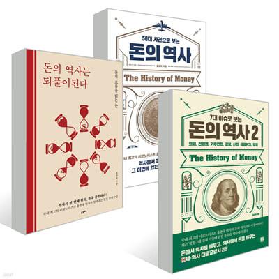 돈의 역사는 되풀이된다 + 돈의 역사 1,2 권 세트