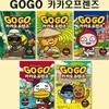 Go Go 고고 카카오프렌즈 15번-19번 (전5권)