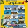 아기공룡95 / 공룡 대백과 보드북(전12권)