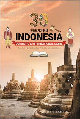 인도네시아 판례30