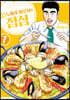 짱구아빠 노하라 히로시의 점심 7