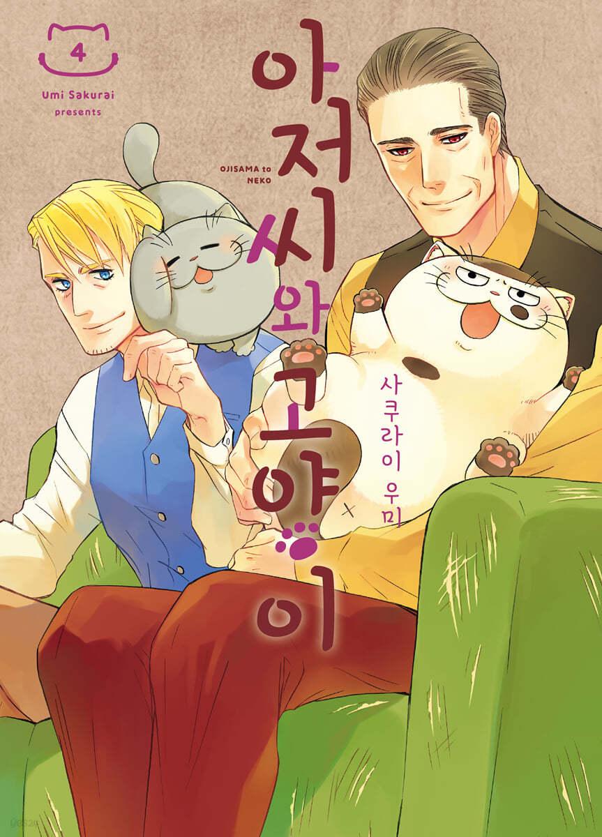 아저씨와 고양이 4