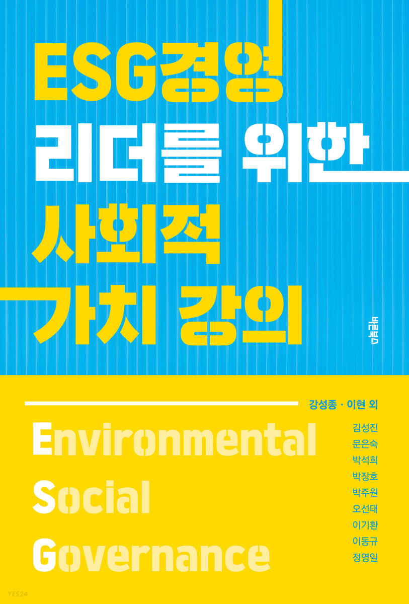 ESG경영 리더를 위한 사회적 가치 강의