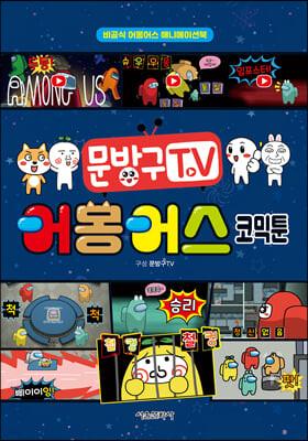 문방구TV 어몽어스 코믹툰