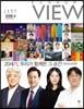 이코노미뷰 ECONOMY VIEW (월간) : 6월 [2021]