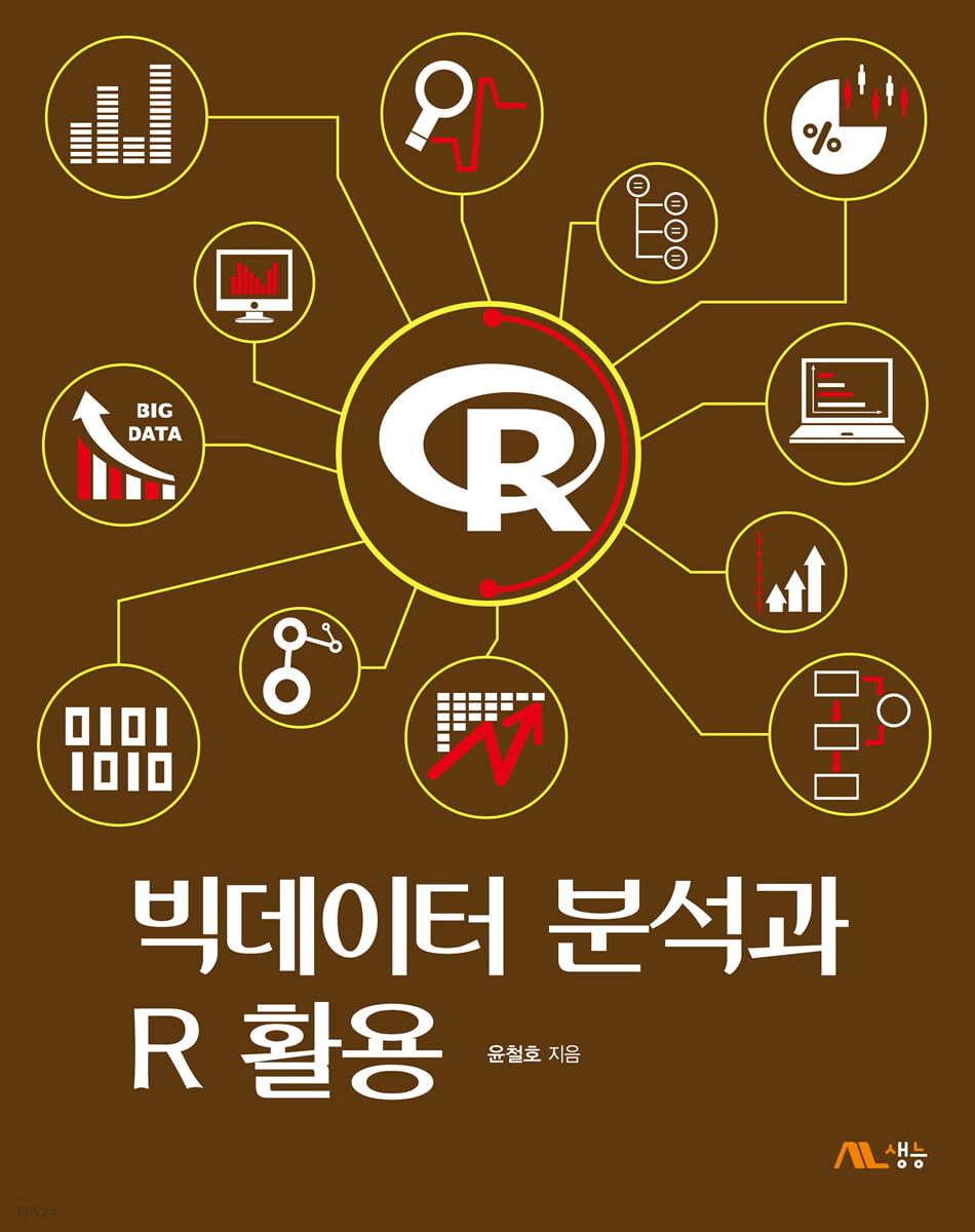 빅데이터 분석과 R 활용
