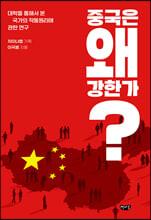 중국은 왜 강한가
