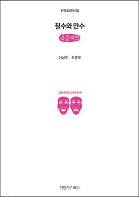 칠수와 만수 (큰글씨책)