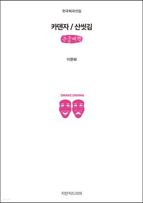 카덴자 / 산씻김 (큰글씨책)