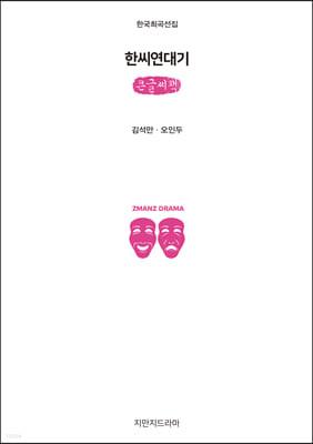 한씨연대기 (큰글씨책)