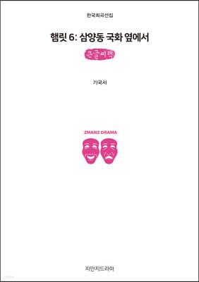 햄릿 6 : 삼양동 국화 옆에서 (큰글씨책)