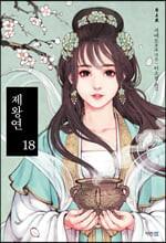 제왕연 18