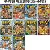 쿠키런 어드벤처 시리즈 35번-44번 (전10권)