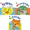 뽀뽀곰 아기놀이책 뽀글 목욕/싹싹 이 닦기/쏘옥 옷 입기 놀이/전3권