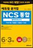 2021 하반기 에듀윌 공기업 NCS 통합 봉투모의고사 6+3회
