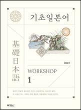 기초 일본어 Workshop 1