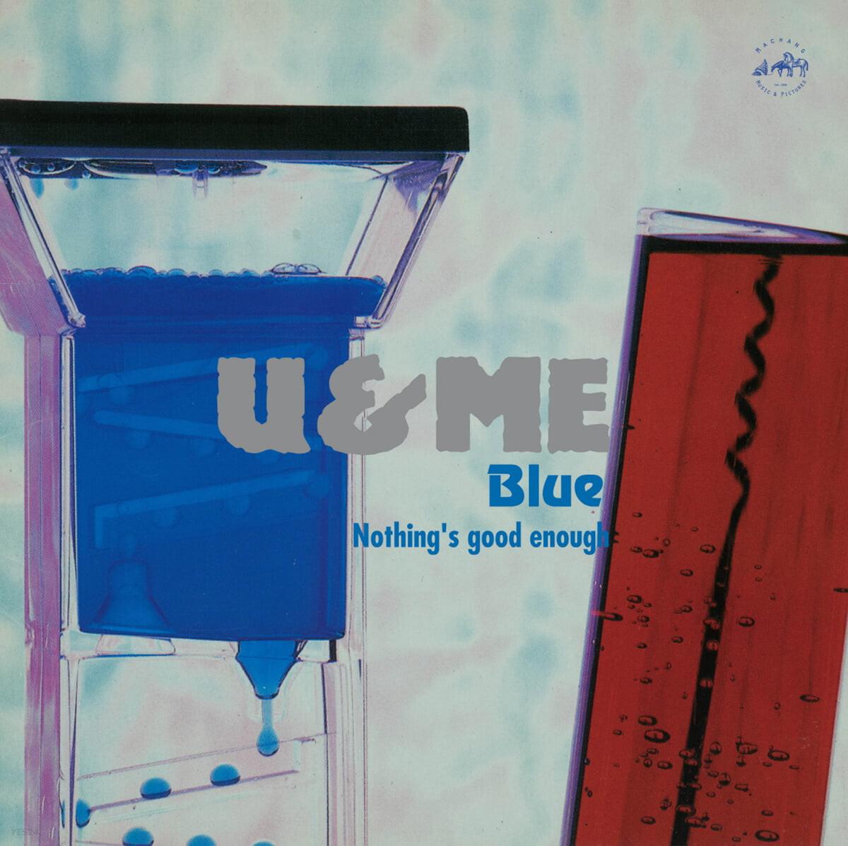 유앤미블루 (U&Me Blue) - 1집 Nothing's Good Enough [블루 컬러 LP]