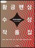 한국추리문학상 황금펜상 수상작품집 2007~2020 특별판 (큰글씨책)