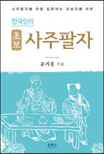 한국인의 초보 사주팔자