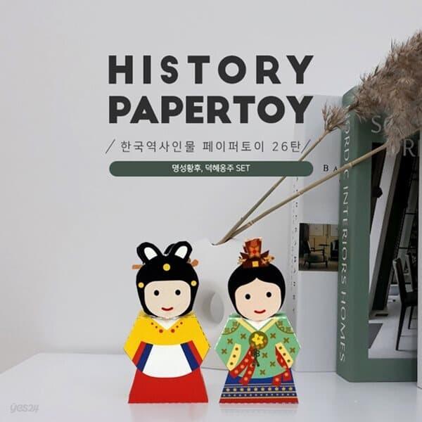 한국역사인물 페이퍼토이 26탄_명성황후,덕혜옹주 SET DIY만들기