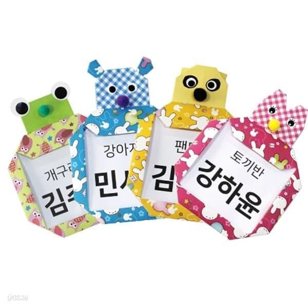 쫑이닷컴 동물얼굴액자이름 (5개) DIY만들기