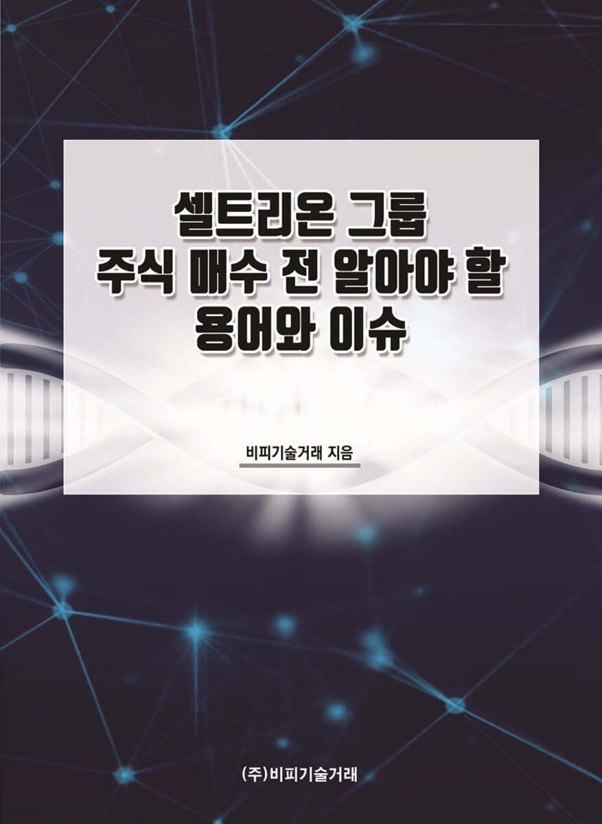 셀트리온 그룹 주식 매수 전 알아야 할 용어와 이슈