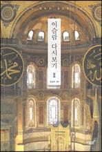 이슬람 다시보기 2