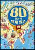 구석구석 명작 어드벤처 : 80일간의 세계 일주