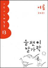 올챙이 발가락 : 여름 2021