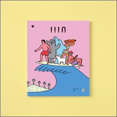 리얼제주 매거진 iiin [인] (계간) : 여름호 [2021]
