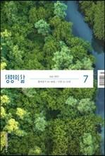 생명의 삶 개역개정판 (월간) : 7월 [2021]