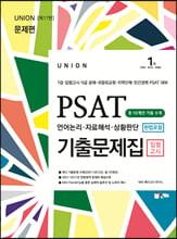 2021 UNION PSAT 입법고시 기출문제집