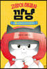 고양이 해결사 깜냥 3