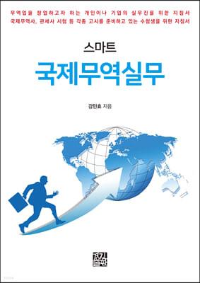 스마트 국제무역실무