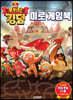 쿠키런 킹덤 미로게임북