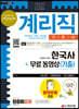2022 우정 9급 계리직 공무원 한국사[상용한자 포함] 기본서+무료동영상(기출)
