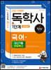 2022 시대에듀 독학사 1단계 교양과정 국어+최신기출무료특강