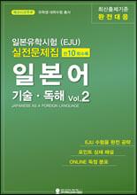 일본유학시험(EJU) 실전문제집 일본어 기술독해 vol.2