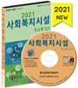 2021 사회복지시설 주소록 CD
