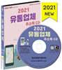 2021 유통업체 주소록 CD