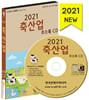2021 축산업 주소록 CD