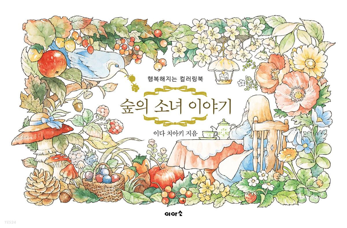 숲의 소녀 이야기
