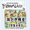 New 리더십동화 총70종 개정신판