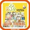 꿈나무 직업동화 총61종 최신개정판