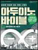아두이노 바이블 vol. 3 : 출력 장치와 고급 기법 편