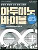 아두이노 바이블 vol. 4 : 인터넷과 아두이노의 확장 편
