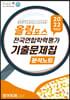 올바른책 분석노트 올림포스 전국연합학력평가 영어 고2 (2021년)