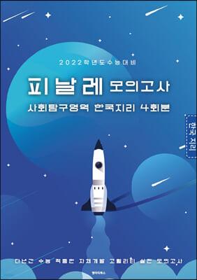 피날레 모의고사 사회탐구영역 한국 지리 4회분 (2021년)
