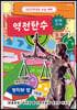 역전한수 모의고사 사회탐구영역 정치와 법 7회분 (2021년)