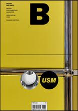 매거진 B : USM 영문판